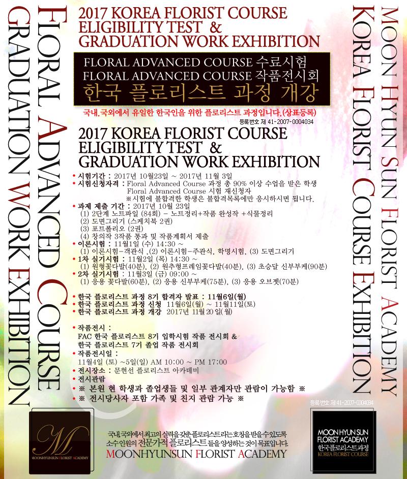 2017_korea_exhibition.jpg